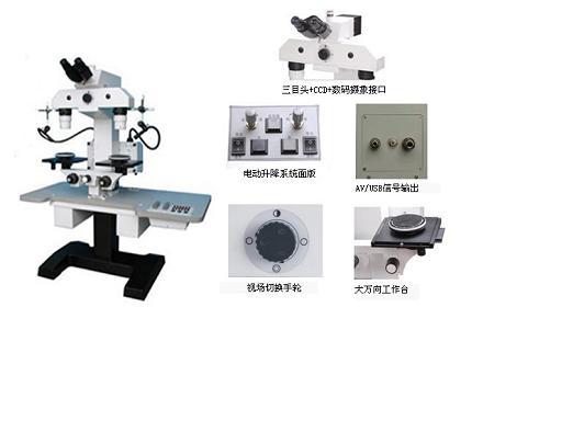 比较显微镜_上海蔡康光学仪器有限公司